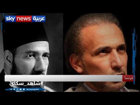 حفيد مؤسس جماعة الإخوان طارق رمضان يواجه تهماً جنائية عدة بالاغتصاب