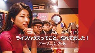 シアタービートニクス コントライブ2019 【オープニングMovie】