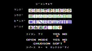 "SORD m5 ""ジャン狂(JONG−KYO)"""