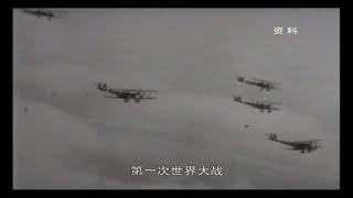 黃進---第一次世界大戰(上)