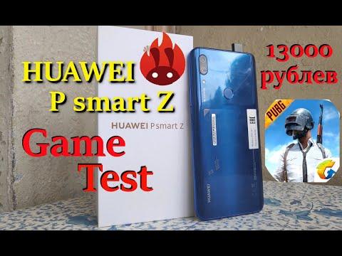 Huawei P Smart Z Игровой тест.Huawei P Smart Z PUBG
