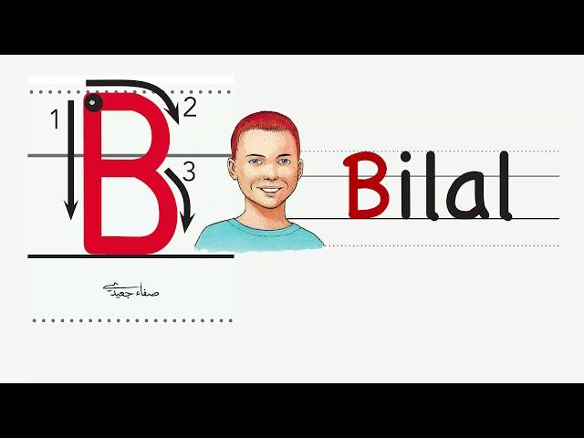 B b اسم وصوت ورسم الحرف