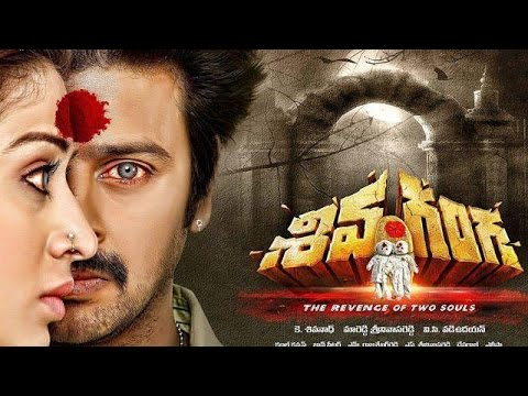 Shiva Ganga Horror Movie  Back 2 Back  Trailers- Srikanth, Lakshmi Rai, Suman