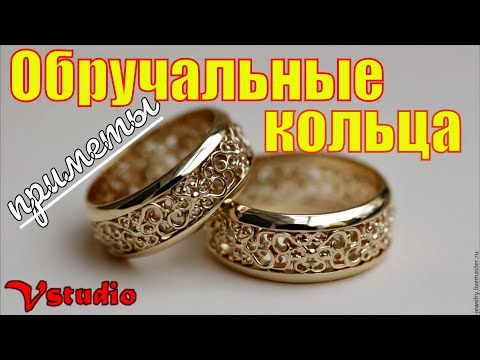 Видео: Обручальные кольца - народные приметы / Vstudio