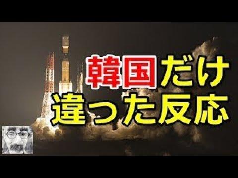 海外の反応 すごい…日本の宇宙技術と宇宙開発に驚きつつも劣等感を隠し切れない韓国人の反応 わかば ! ! !