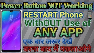 How To Restart Phone Without Power Button In Hindi