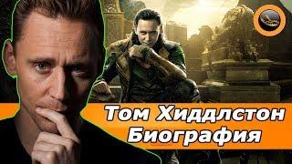 Том Хиддлстон (Tom Hiddleston) - Биография актёра. [В ожидании Локи и Тора 3: Рагнарёк]