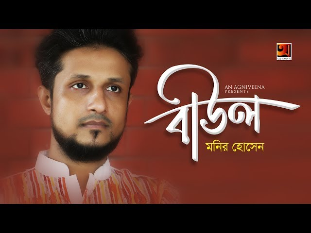 Baul | by Monir Hossain | New Bangla Song 2019 | Official Lyrical Video | ☢ EXCLUSIVE ☢