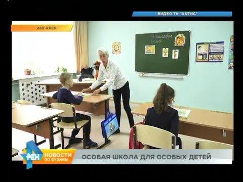Особый класс для особых детей функционирует в одной из ангарских школ