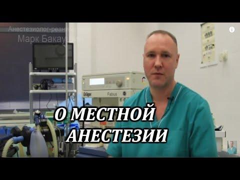 Анестезиологи, кто они? - Медицинский портал Приморского края