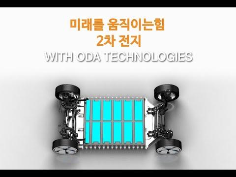 배터리 테스트 솔루션 (주) 오디에이테크놀로지 (ODA TECHNOLOGIES)