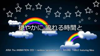 ARIA The ANIMATION (ED) - rainbow (acoustic ver.) ※歌詞表示あり