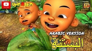 Video Upin & Ipin - البستنة (Arabic Version) download MP3, 3GP, MP4, WEBM, AVI, FLV Agustus 2018