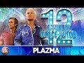 ДЮЖИНА ХИТОВ ОТ ГРУППЫ PLAZMA 12 ЛУЧШИХ ТАНЦЕВАЛЬНЫХ ТРЕКА 12 BEST DANCE TRACK mp3