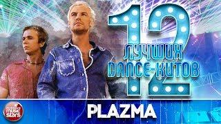 ДЮЖИНА ХИТОВ ОТ ГРУППЫ PLAZMA  ★ 12 ЛУЧШИХ ТАНЦЕВАЛЬНЫХ ТРЕКА ★ 12 BEST DANCE TRACK