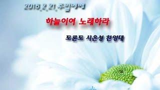 토론토 시온성 찬양대 - 하늘이여 노래하라 (2016.2.21.주일예배)