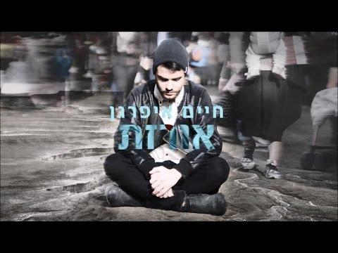 חיים איפרגן - אורזת   Haim Ifargan