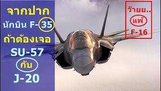 จากปากนักบิน F-35 ถ้าต้องเจอ SU-57 กับ J-20