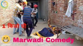comedy एक किलो घी // मनीषा मारवाड़ी पप्पू रंगीला // Marwadi Comedy