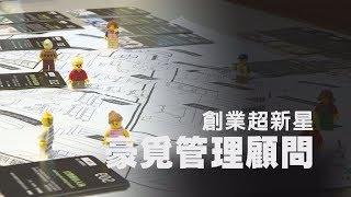 經濟日報記者邱惠恩楊超丞/25日報導】 台灣企業如何從代工模式轉型為創...