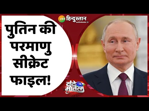 वंदे मातरम: Vladimir Putin की Secret File में United States