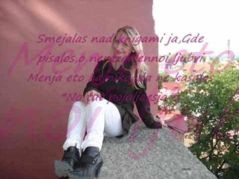 Marika-Vse Potomu+lyrics
