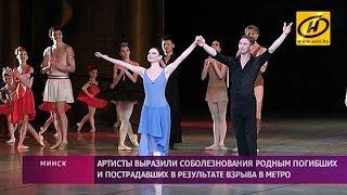 Балетные звёзды театров России выразили соболезнования в связи со взрывом в метро Санкт Петербурга