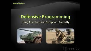 Качествен програмен код - Защитно програмиране и изключения