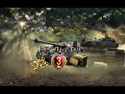 КАК БЕСПЛАТНО И ОФИЦИАЛЬНО ПОЛУЧИТЬ ЗОЛОТО ДЛЯ World Of Tanks?