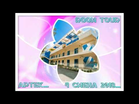 Room Tour/ Артек/ Мой корпус и комната, как вам?