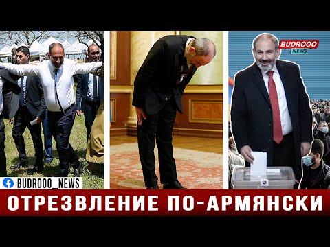 Отрезвление по-армянски