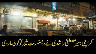 Man opens fire at restaurant manager in Karachi