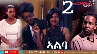 HDMONA - Part 2 - ኣልባ ብ ኤፍረም ካሕሳይ (ወዲ ኳዳ)  Alba by Efrem Kahsay - New Eritrean Film 2019