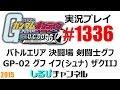 ガンオン実況 No1336【 バトルエリア 決闘場 剣闘士グフ】GP-02 グフ イフリート(シュナイド) ザクIIJ