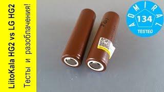 Аккумулятор LiitoKala HG2 против LG HG2. Тесты и разоблачения