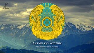 Гимн Казахстана - 'Менің Қазақстаным' (Сольное исполнение / Буквальный перевод) [Eng subs]