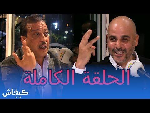 عزيز داداس في قفص الاتهام.. الحلقة الكاملة