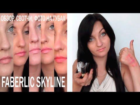 FABERLIC SKYLINE Обзор, СВОТЧИ, фото на губах помад Фаберлик Отзывы о косметике