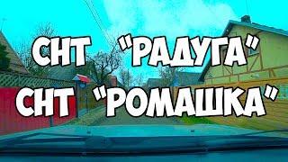 Калининград, дачи в черте города, СНТ Радуга, СНТ Ромашка, улица Тенистая алея