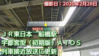 JR船橋駅 宇都宮型ATOS(初期版)列車接近放送に更新
