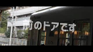 36秒で分かる叡山本線キャニオン