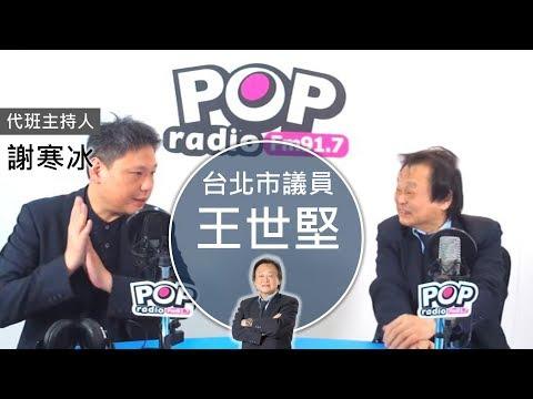 2019-04-08《POP搶先爆》謝寒冰 專訪 臺北市議員 王世堅