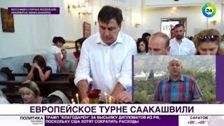 Саакашвили улетел и не обещал вернуться   МИР24