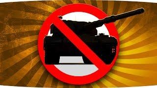 Этот Имбо-Танк Нужно Запретить В World Of Tanks ● Вижу Впервые