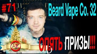Beard Vape Co. 32 / СНОВА РОЗЫГРЫШ /Пиратский самозамес #71