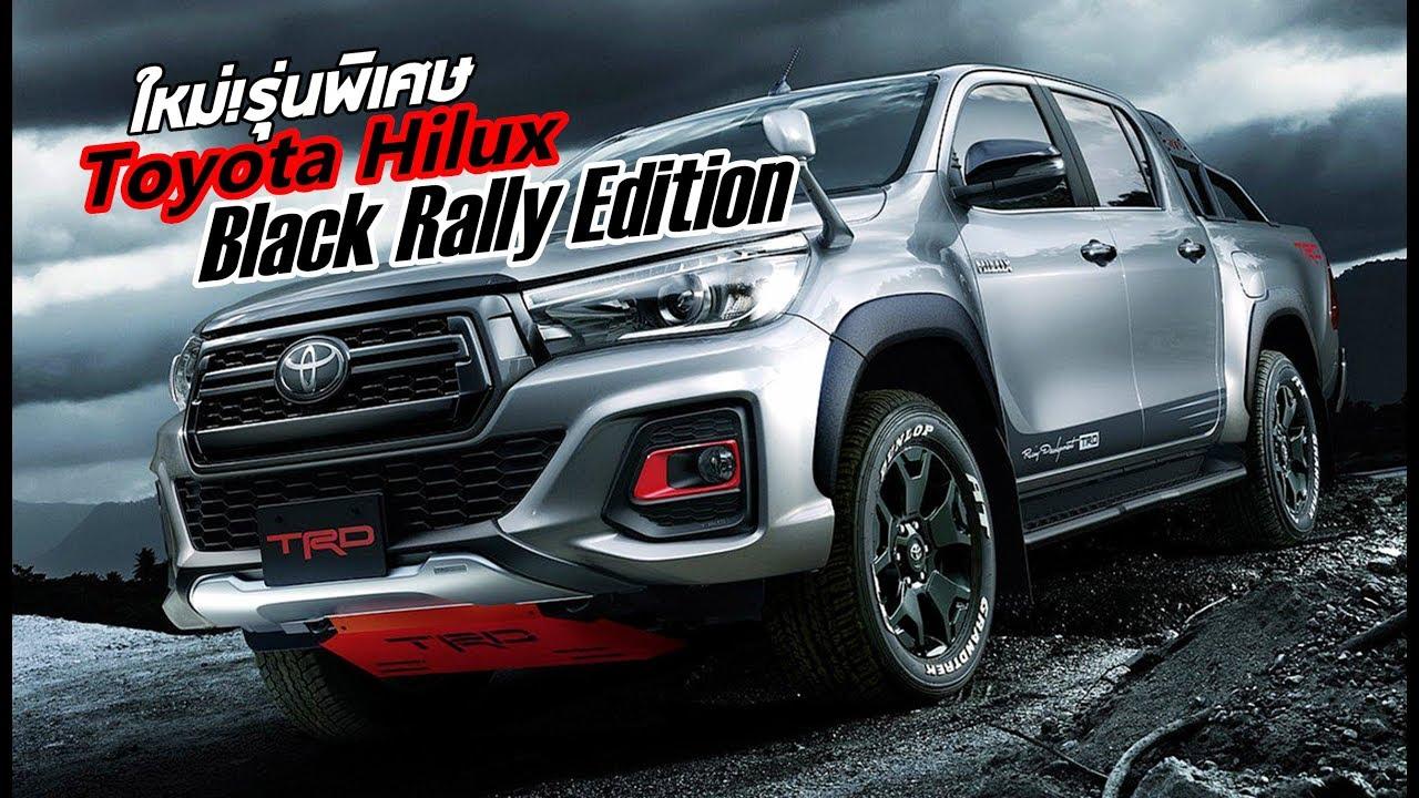 ใหม่! Toyota Hilux Revo รุ่นพิเศษ Black Rally Edition จ่อเปิดตัวในญี่ปุ่น ม.ค.นี้!   MZ Crazy Cars