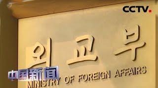[中国新闻] 韩副外长召见美国大使 呼吁美克制涉军情协定言论 | CCTV中文国际