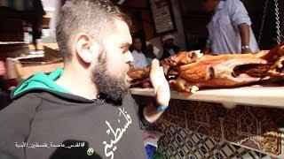 الخروف المشوي الملكي في مراكش و حلويات السيجار المغربية - أزكى أكل في العالم - الحلقة٥