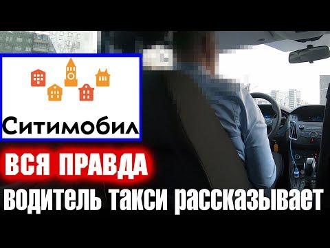 СИТИМОБИЛ. Водитель такси рассказывает всю правду 5км за 290руб