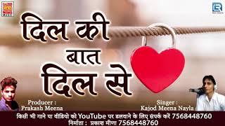 Rajasthani Love Song | Dil Ki Baat Dil Se | Kajod Meena | Desi Meena Geet | Marwadi Latest Song